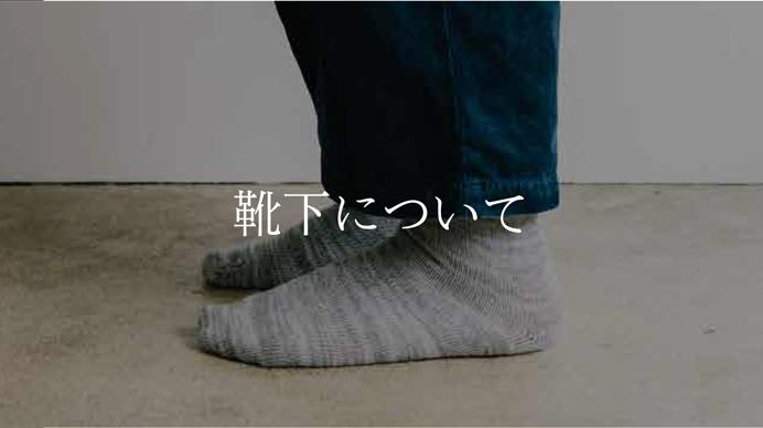靴下について